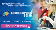 Краснодар станет крупнейшей бизнес-площадкой электротехнической отрасли
