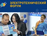 «Форум электротехники и безопасности» в Самаре состоится в сентябре