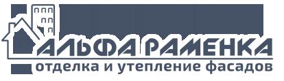"""ООО """"Альфа Раменка"""""""