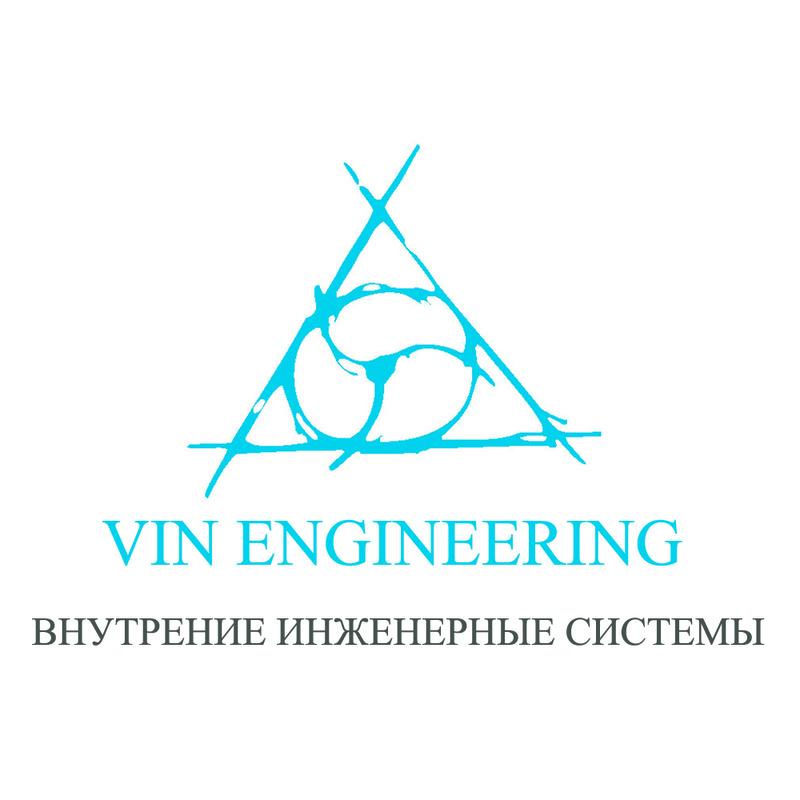 ВИН Инжиниринг