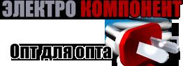 Компания «Электрокомпонент»
