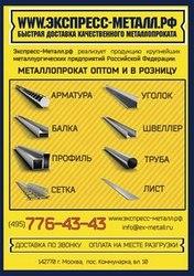 Металлопрокат арматура труба балка – доставка по Москве и области Лучшие Цены! - main