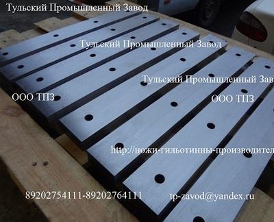Нож для гильотины Н478 570х75х25мм М16 в наличии на заводе производите - main