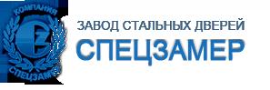 """ООО """"Спецзамер"""""""
