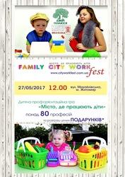 Запрошуємона City Work Fest 2017