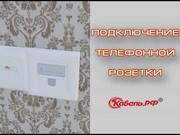 Подключение телефонной розетки и IP-телефонии