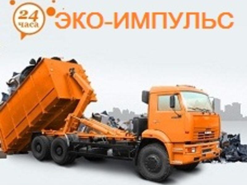 Эко-Импульс, ООО