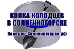 Колодец - Солнечногорск.рф