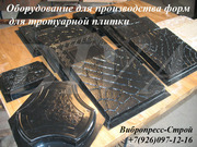 Станок для производства форм тротуарной плитки  - foto 1