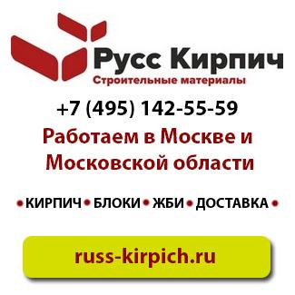 """Русс Кирпич"""