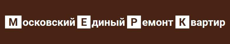МЕРК - ремонт квартир в Москве