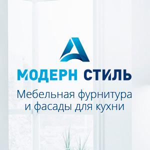 """""""Модерн-Стиль А"""" - качественные кухонные фасады"""