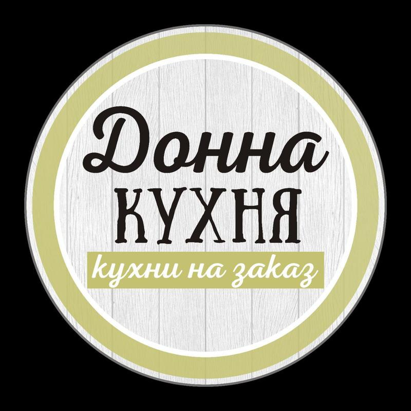 """""""Донна Кухня"""""""