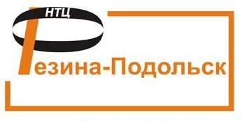 НТЦ Резина-Подольск