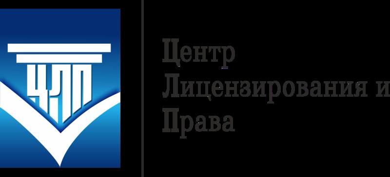 Центр Лицензирования и Права