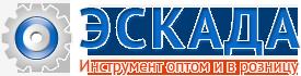 """""""Эскада"""" - инструменты оптом в Москве."""
