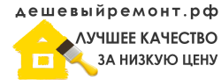 Дешевыйремонт.рф