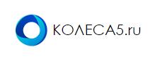 "ООО ""Колеса5"""