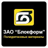 """ЗАО """"БлокФорм"""" - производство полиуретановых материалов"""
