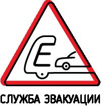 Эвакуатор Минск Емеля