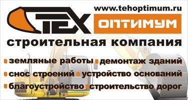 Компания Техоптимум-земляные работы