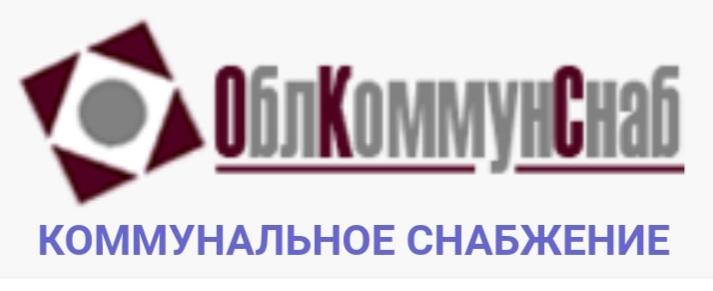 ОблКоммунСнаб