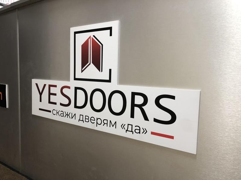 Yesdoors – оптовая продажа входных, межкомнатных дверей и фурнитуры