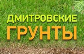 Дмитровские грунты