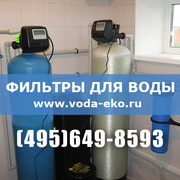 Фильтры очистки воды частного дома со скважиной или колодцем
