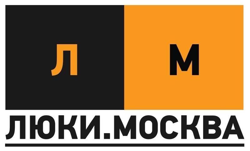 Люки.Москва