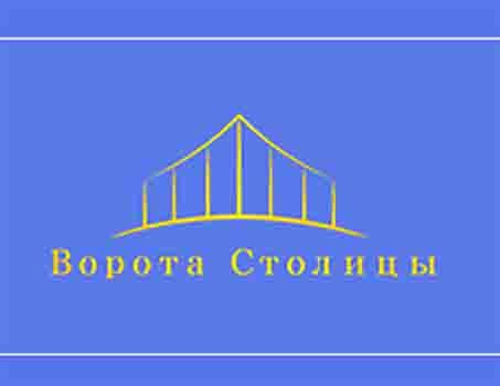 Ворота Столицы