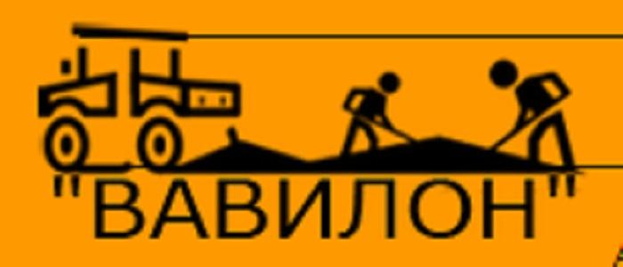 """ООО """"ВАВИЛОН"""""""