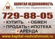 АН Капитал Недвижимость - foto 0