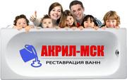 Реставрация ванн жидким акрилом в Москве - foto 0
