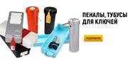 Механические средства безопасности для опечатывания и опломбирования. - foto 0