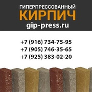 Гиперпрессованный кирпич,  производство,  оптом с доставкой