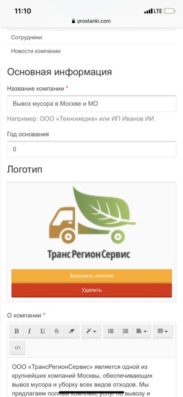 Вывоз мусора в Москве и МО - main