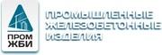 ООО «Промышленные железобетонные изделия»