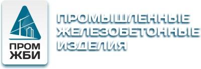 ООО «Промышленные железобетонные изделия» - main