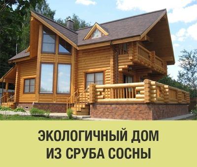 Срубы напрямую от производителя БЕЗ ПОСРЕДНИКОВ - main