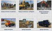 Аренда строительной техники в «СТТ-Рент»