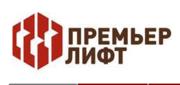 ООО «Премьер Лифт»