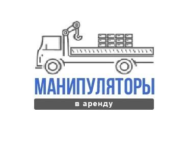 Аренда манипуляторов от 1-й до 25-ти тонн - main