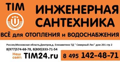 TIM Инженерная Сантехника.Официальный дистрибьютор.Доставка по России. - main