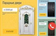 Двери для дома и квартиры от производителя